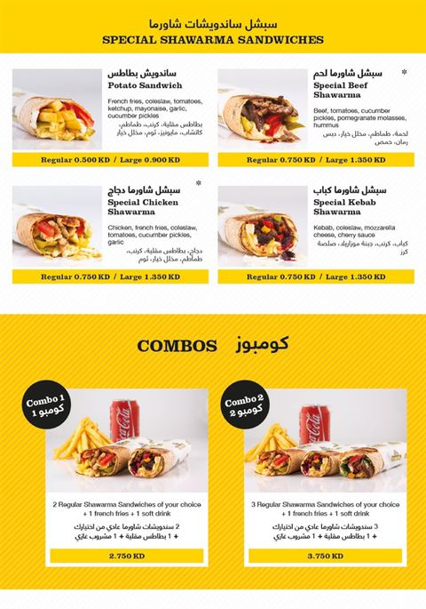 Photo 31089 on date 12 January 2017 - Abou Shawarma Restaurant - Salmiya Branch - Kuwait