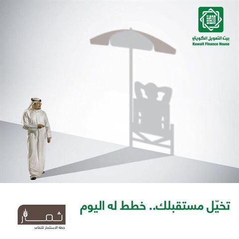 الصورة 31906 بتاريخ 19 يناير / كانون الثاني 2017 - بيت التمويل الكويتي (بيتك) - فرع المطار (الدولي) - الكويت