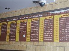 قائمة أسعار مطعم فلافل على كيفك