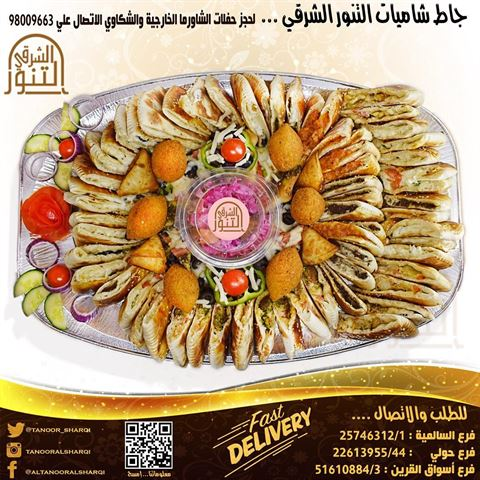 Photo 32067 on date 21 January 2017 - Al Tanoor Al Sharqi Restaurant