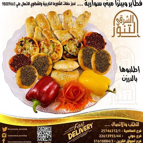 Photo 32068 on date 21 January 2017 - Al Tanoor Al Sharqi Restaurant