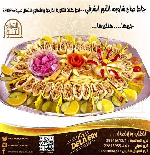 Photo 32071 on date 21 January 2017 - Al Tanoor Al Sharqi Restaurant