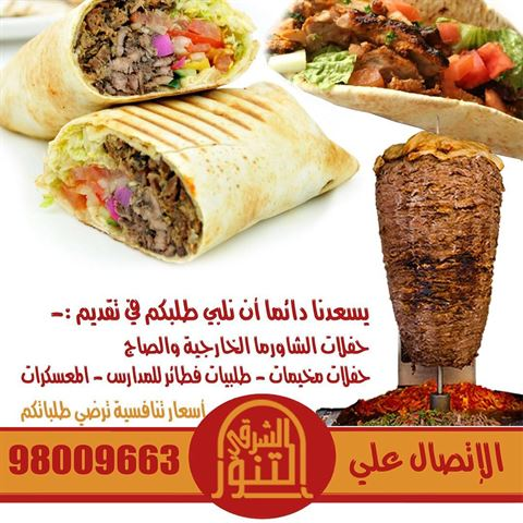 Photo 32072 on date 21 January 2017 - Al Tanoor Al Sharqi Restaurant