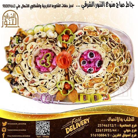 Photo 32073 on date 21 January 2017 - Al Tanoor Al Sharqi Restaurant
