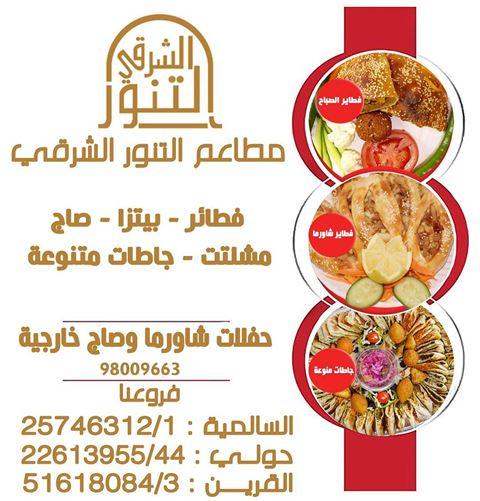 Photo 32075 on date 21 January 2017 - Al Tanoor Al Sharqi Restaurant