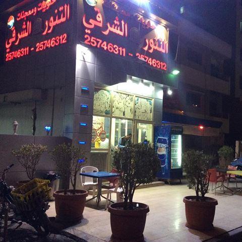 Photo 32091 on date 21 January 2017 - Al Tanoor Al Sharqi Restaurant