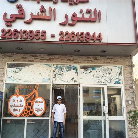 Photo 32092 on date 21 January 2017 - Al Tanoor Al Sharqi Restaurant