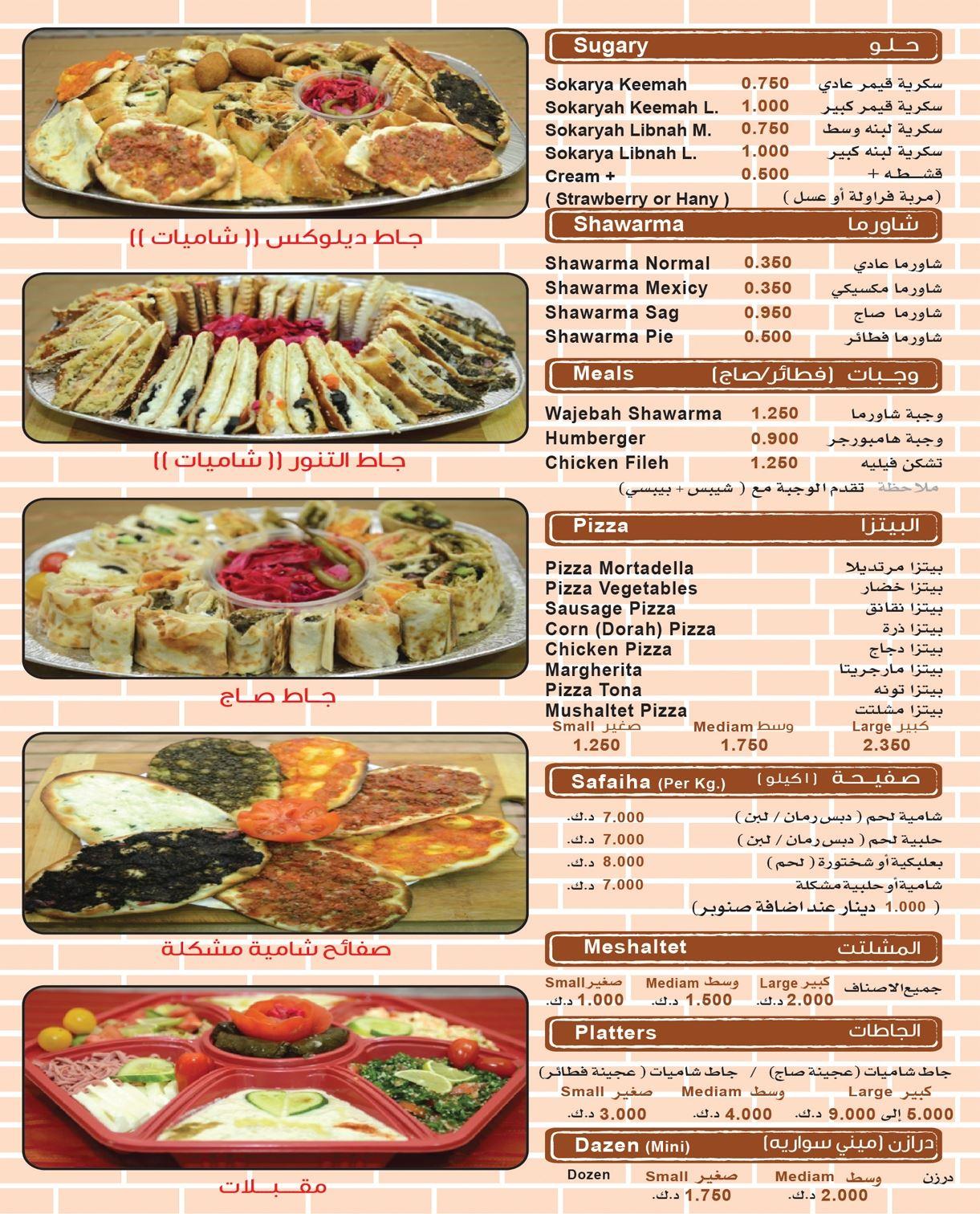 صور لـ مطعم أبو شاورما فرع الفروانية موقع رنوو نت