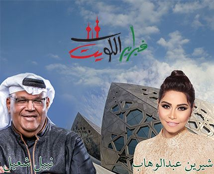 جدول حفلات هلا فبراير الكويت لعام 2017