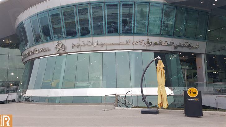 معرض علي الغانم و أولاده للسيارات