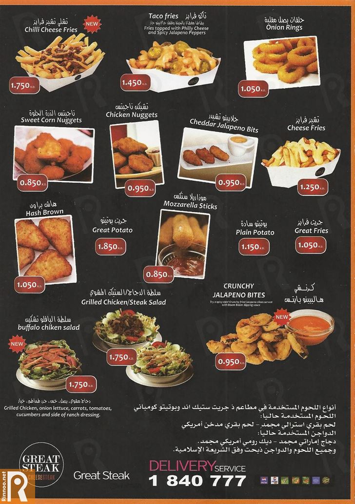 قائمة وأسعار مطعم جريت ستيك