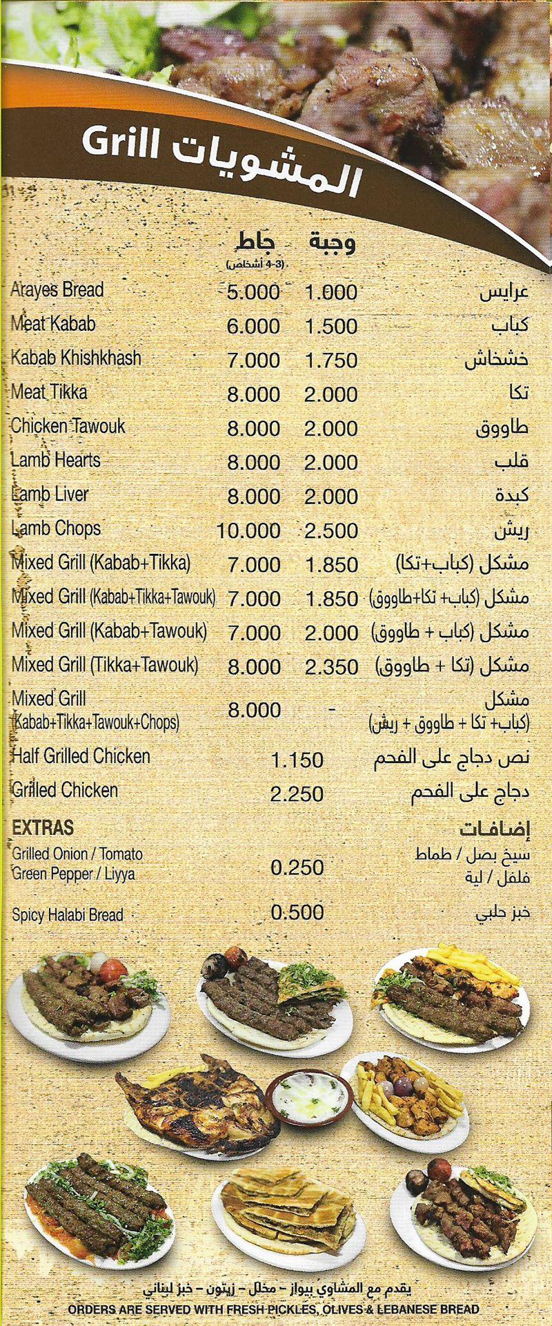Hashem Restaurant Menu