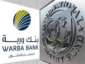 بنك وربة يشارك في الاجتماع السنوي لصندوق النقد الدولي