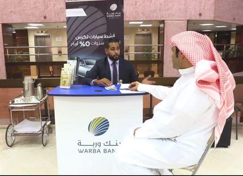 بنك وربة يلتقي بموظفي الهيئة العامة لشؤون القُصّر