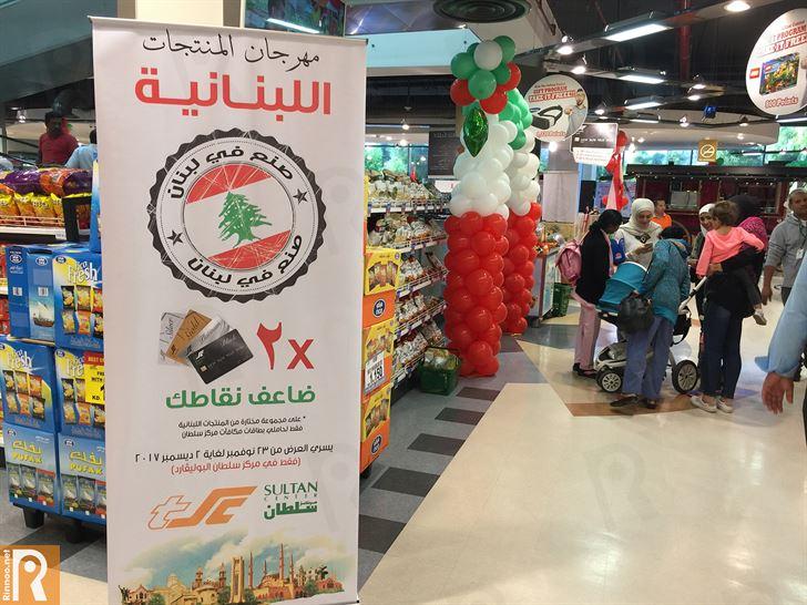 Lebanese Food Festival at The Sultan Center (TSC) Boulevard