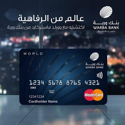 بطاقة وورلد ماستركارد (World MasterCard) الائتمانية من بنك وربة
