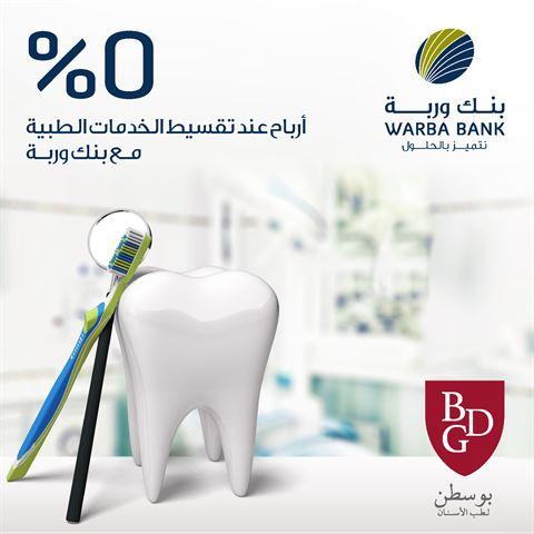 اتفاقية تعاون بين بنك وربة ومركز بوسطن للأسنان
