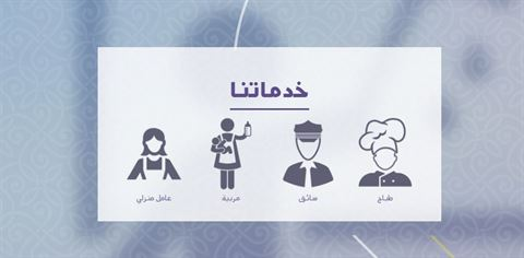 الصورة 47705 بتاريخ 3 ديسمبر / كانون أول 2017 - معلومات الاتصال بشركة الدرة للعمالة في الكويت