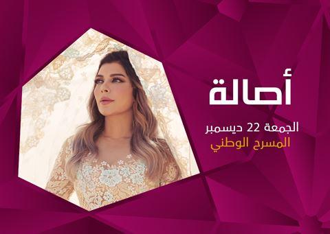 حفلات دار الأوبرا الغنائية في الكويت خلال شهر ديسمبر 2017