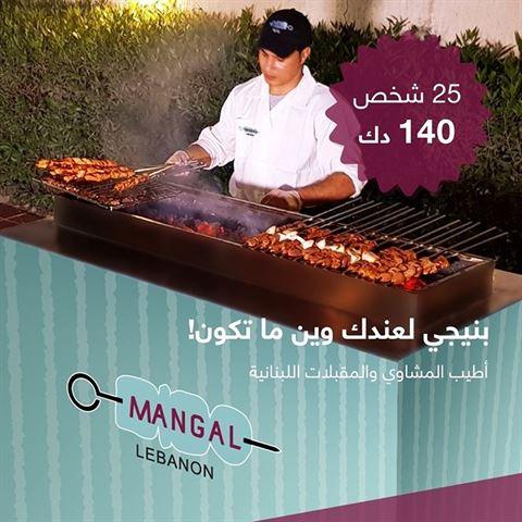 أسعار خدمة منقل ستيشن للجمعات والمناسبات من مطعم منقل اللبناني