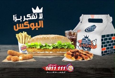 Burger King Restaurant New Box Offer