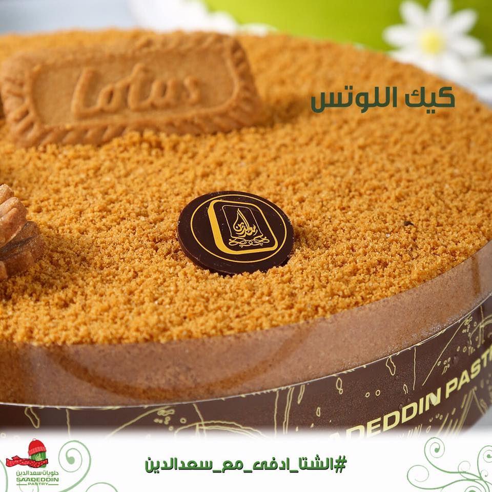 صور لـ حلويات سعد الدين فرع حولي صفحة 2 موقع رنوو نت