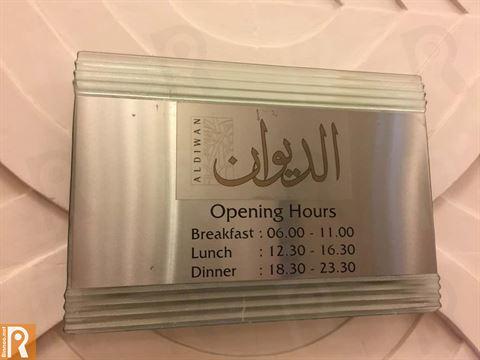 تفاصيل بوفيه مطعم الديوان في فندق هوليداي إن السالمية