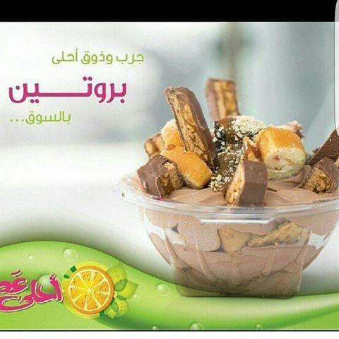 الصورة 35334 بتاريخ 17 فبراير / شباط 2017 - أحلى عصير
