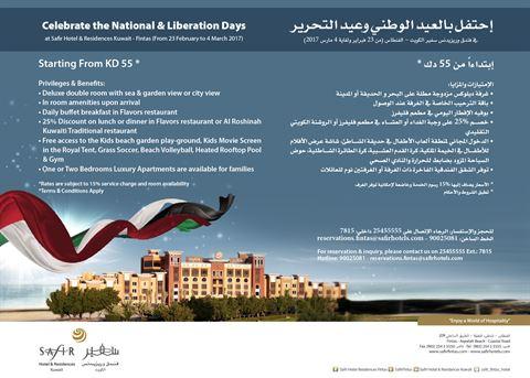 عرض فندق سفير الفنطاس للعيد الوطني وعيد التحرير 2017