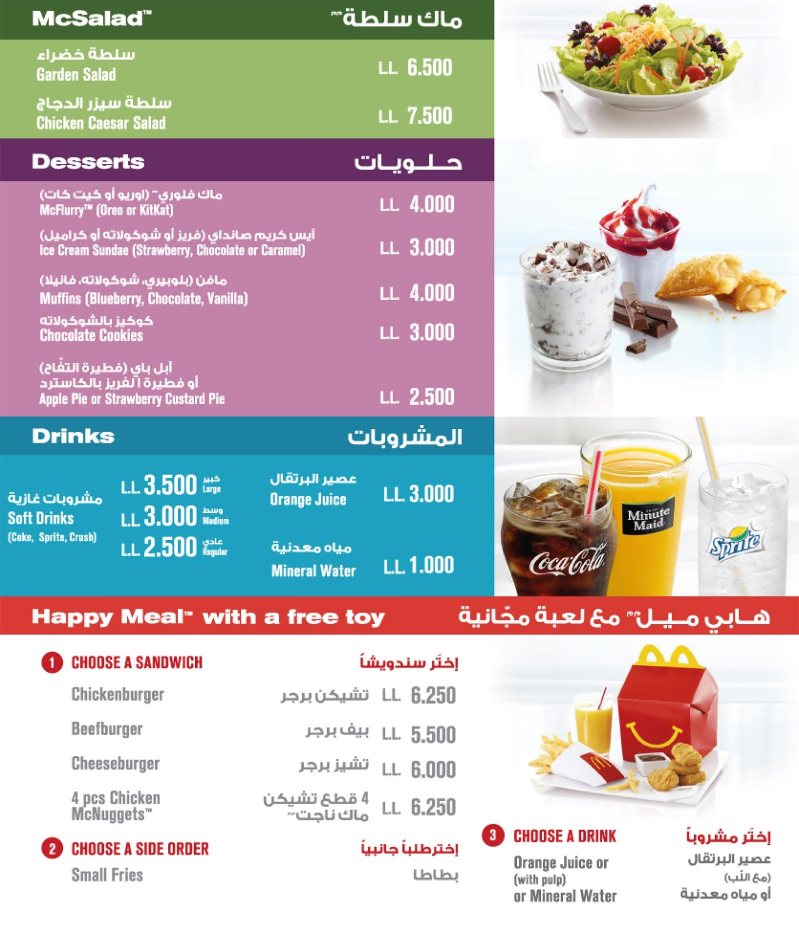 Mcdonalds lebanon menu and meals prices rinnoo website mcdonalds lebanon menu and meals prices altavistaventures Gallery