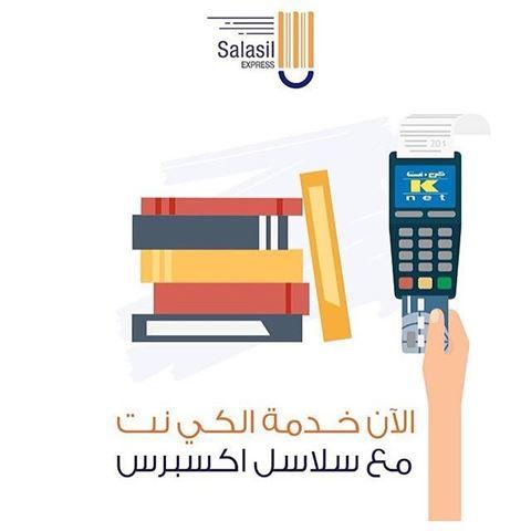 الصورة 33552 بتاريخ 4 فبراير 2017 - سلاسل اكسبرس - توصيل الكتب - الكويت