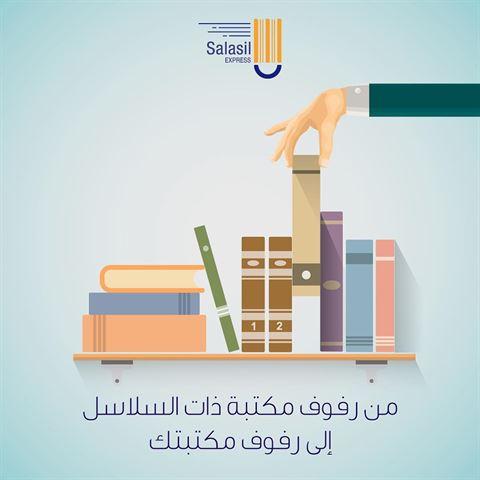 الصورة 33553 بتاريخ 4 فبراير 2017 - سلاسل اكسبرس - توصيل الكتب - الكويت