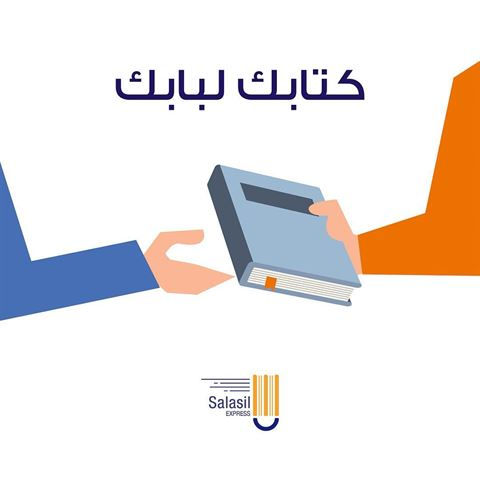 الصورة 33554 بتاريخ 4 فبراير 2017 - سلاسل اكسبرس - توصيل الكتب - الكويت