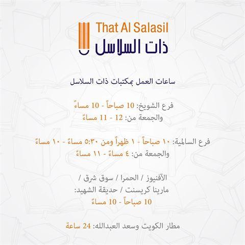 الصورة 33565 بتاريخ 4 فبراير 2017 - سلاسل اكسبرس - توصيل الكتب - الكويت