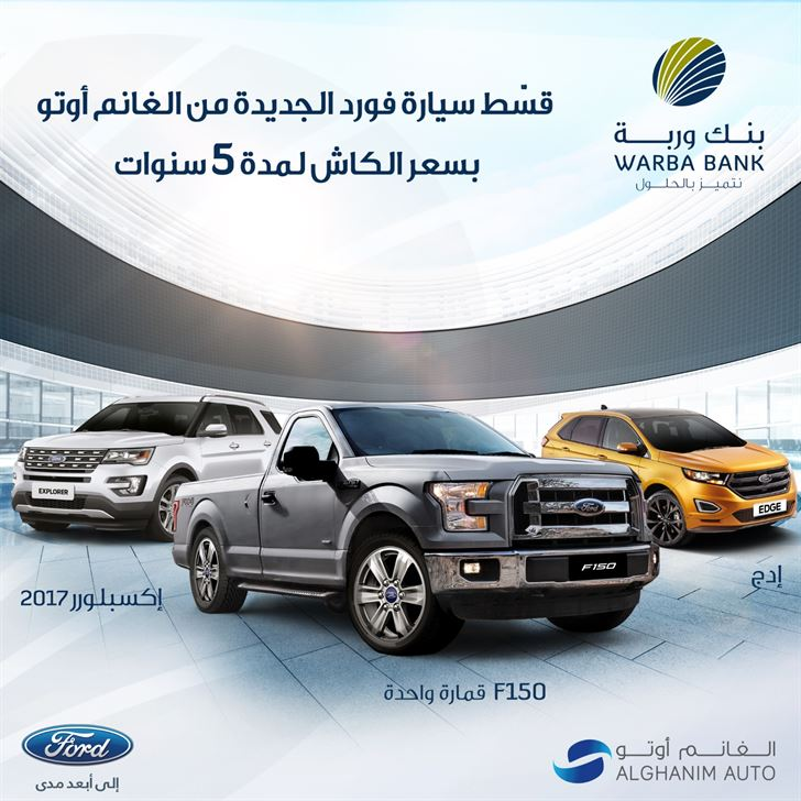 Warba and Al-Ghanem Auto Exclusive Financing Offer on Ford Cars