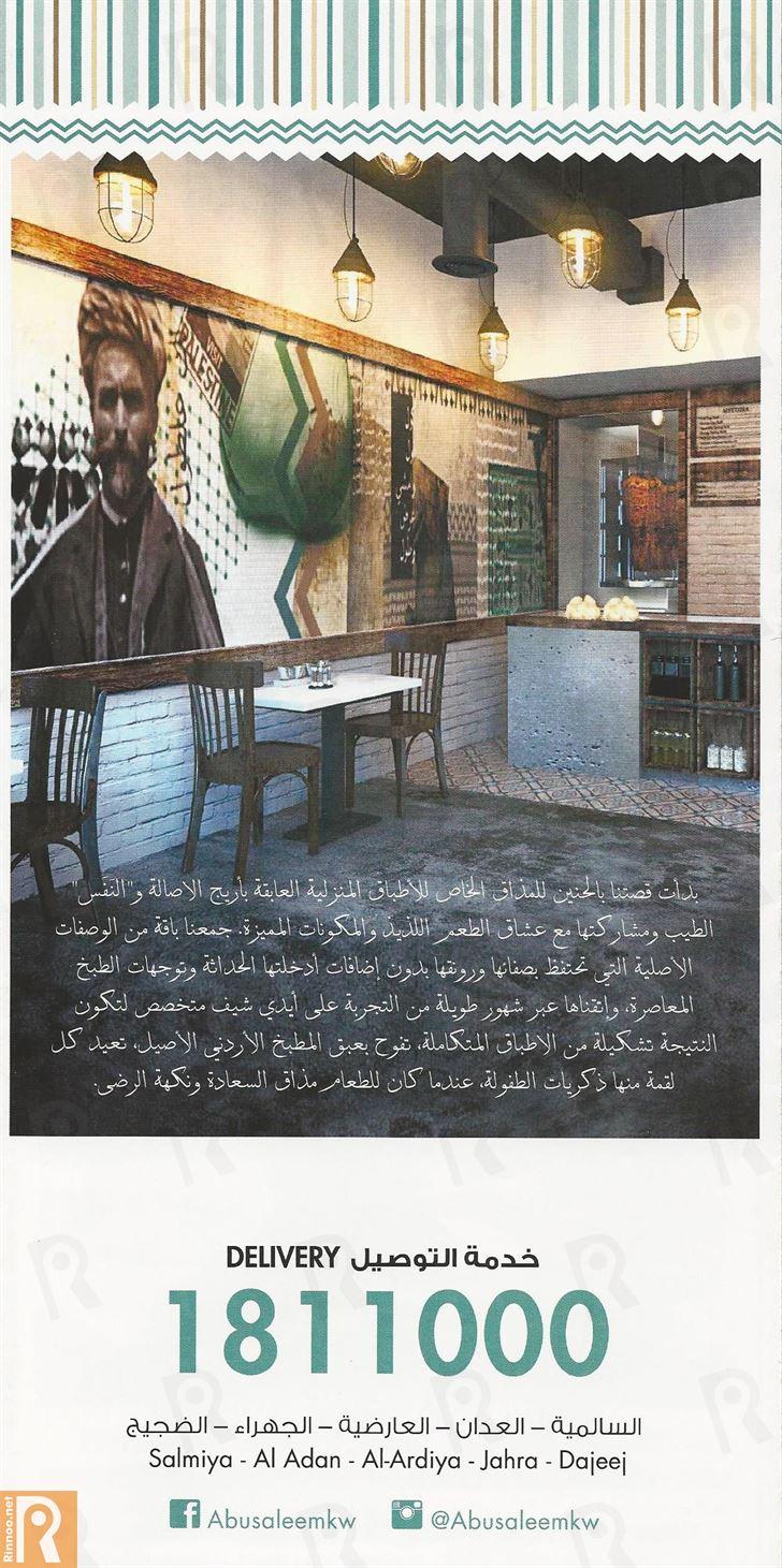قائمة وأسعار وجبات مطعم أبو سليم
