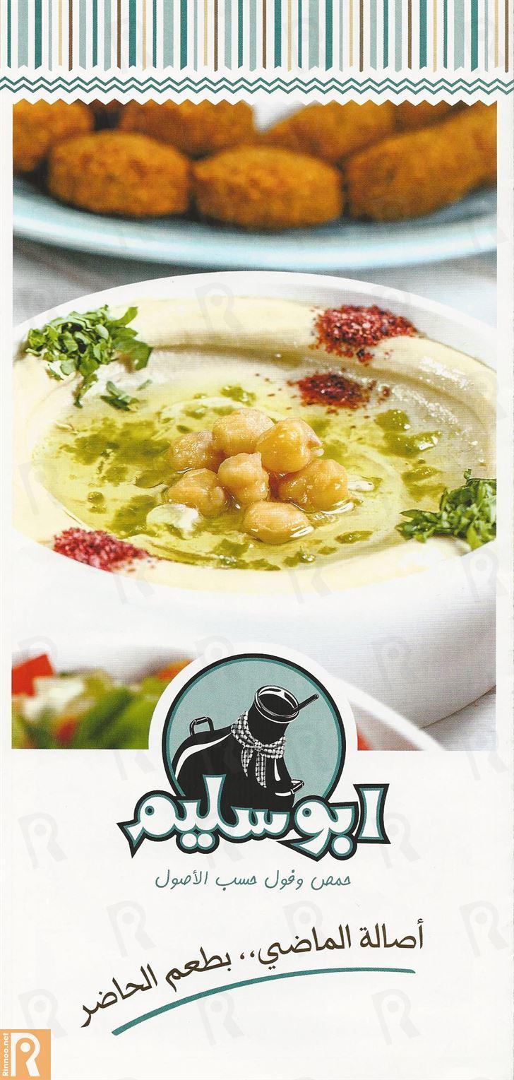 Abu Saleem Restaurant Menu and Meals Prices