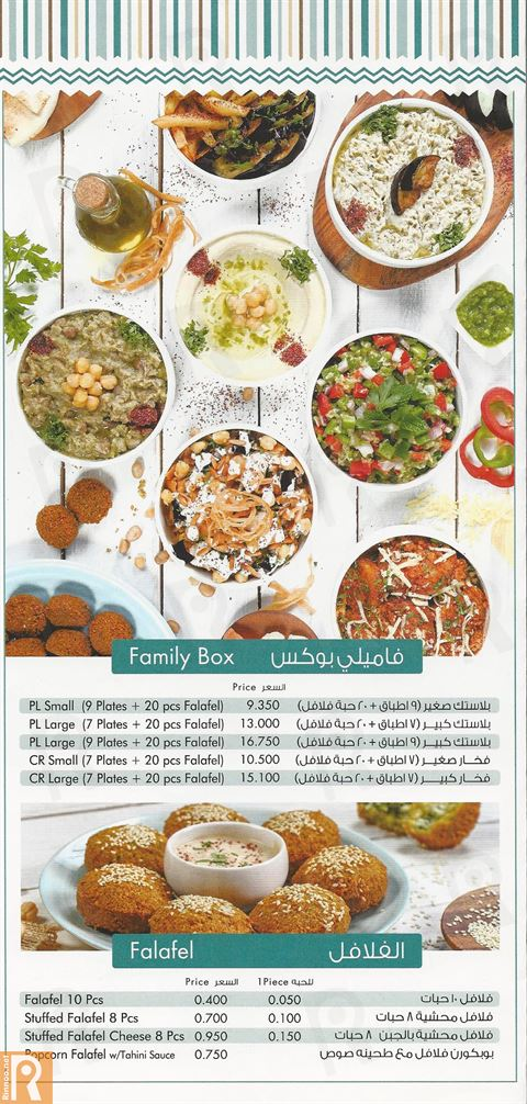 Abu Saleem Restaurant Menu and Meals Prices