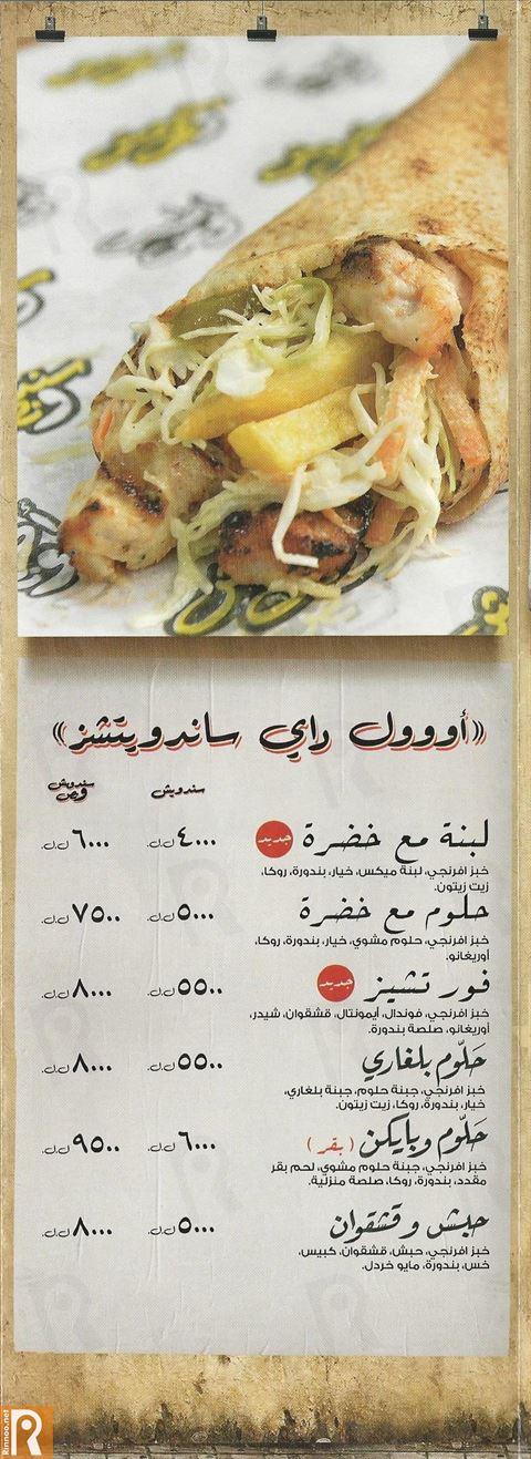 قائمة أسعار وجبات مطعم سندويش ونص لبنان