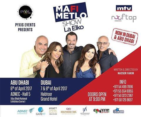 """مسرحية """"ما في متلو"""" اللبنانية الكوميدية الآن في دبي و أبوظبي"""