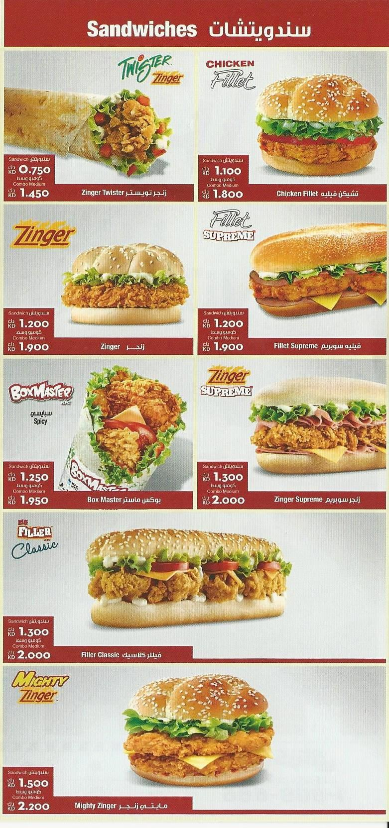 Kfc Kuwait Menu And Meals Prices Rinnoo Net Website