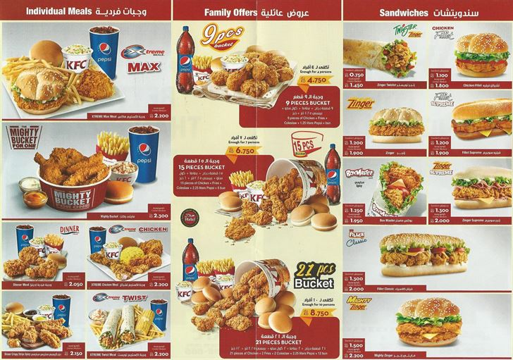 KFC Kuwait Menu and Meals Prices