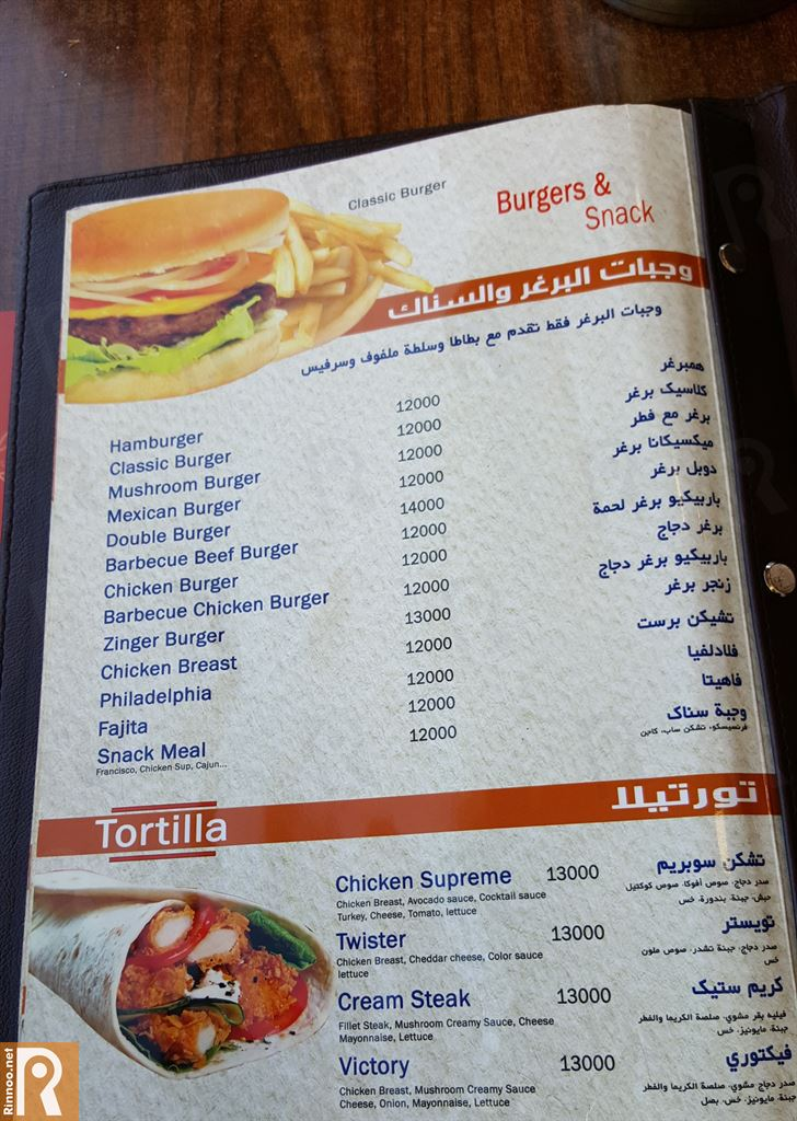 Al Jawad Restaurant Menu and Meals Prices