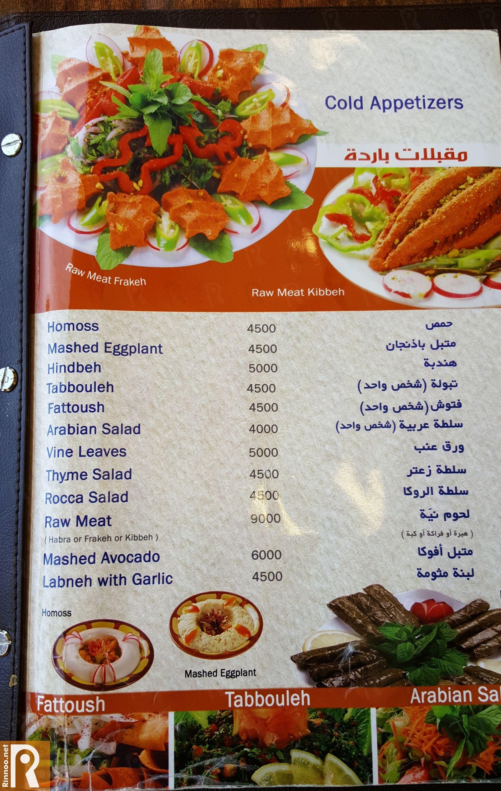 منيو و أسعار وجبات مطعم الجواد موقع رنوو نت