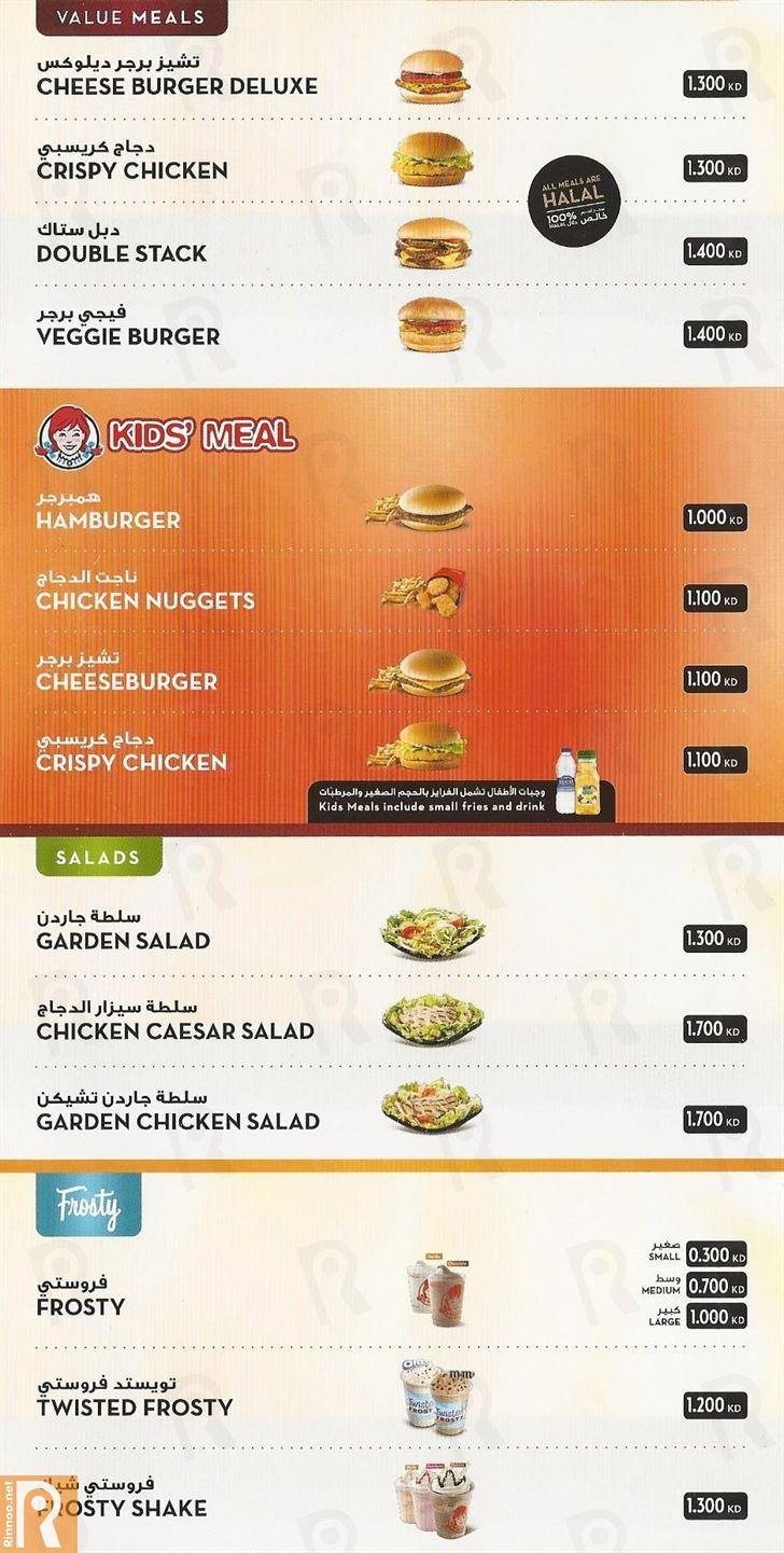 منيو وأسعار وجبات مطعم وينديز للبرجر