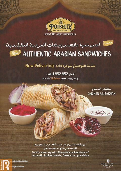 Potbelly Restaurant Authentic Arabian Sandwiches Menu