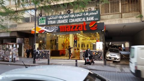 Photo 38542 on date 1 December 2016 - Mazzat Restaurant