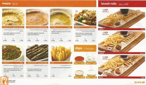قائمة وأسعار وجبات مطعم تركش جرل