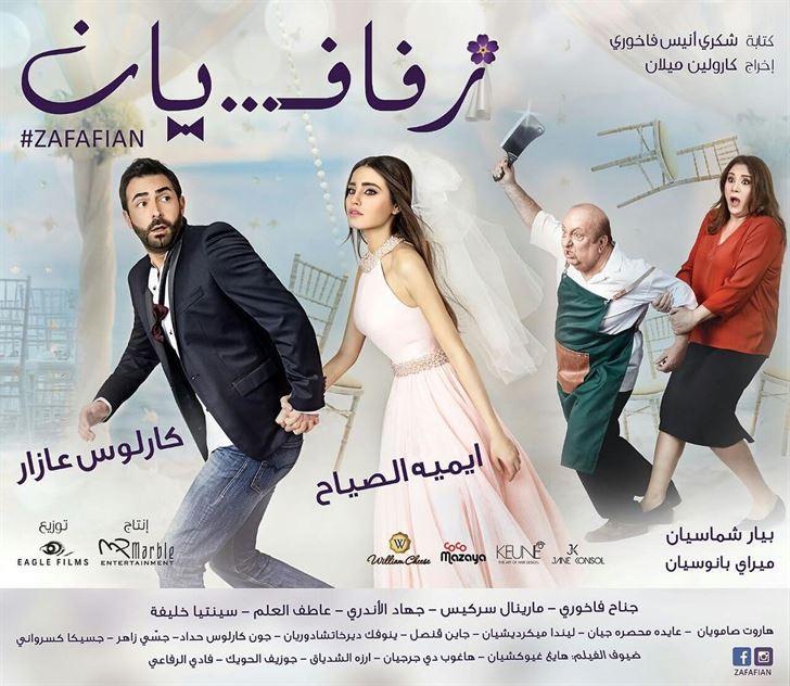 """قصة وأبطال الفيلم السينمائي اللبناني """"زفاف يان"""""""