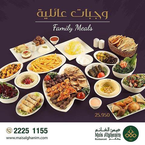 عرض الوجبة العائلية الجديد من مطعم ميس الغانم